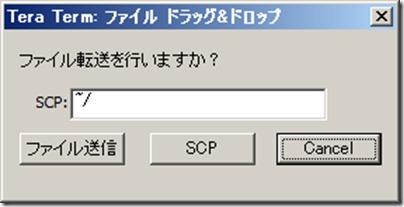 ファイル ドラッグ&ドロップ画面