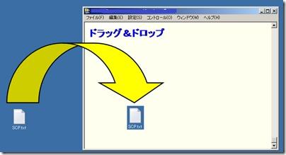 ドラッグ&ドロップでファイル転送