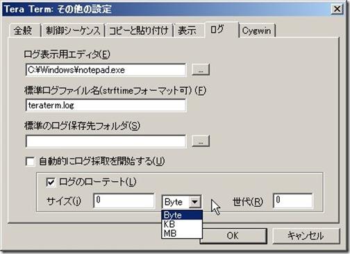 テラタームログのローテート設定画面