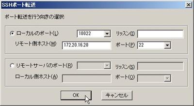 ローカルポートとリモートサーバ情報を入力