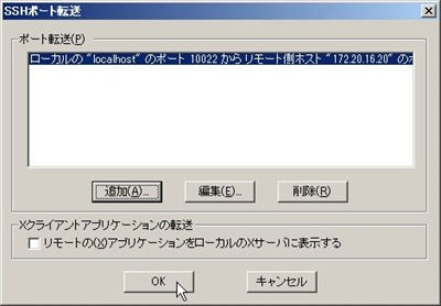 SSHポート転送設定完了