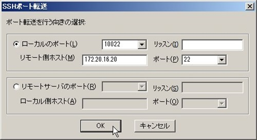 SSHポート転送設定画面