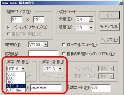 「漢字-受信」「漢字-送信」部分を変更