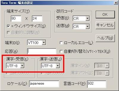 TeraTerm文字コード設定箇所