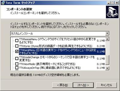 インストール時の追加プラグインの設定箇所