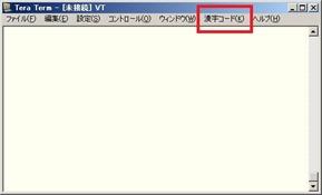 漢字コードメニューが追加