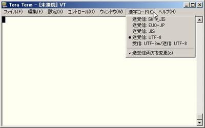 メニューから文字コード変更画面