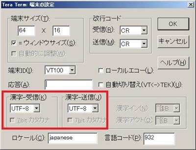 端末の設定から文字コードを変更