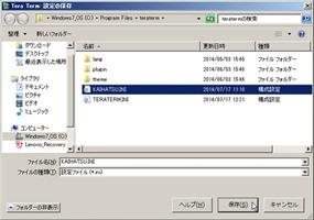 設定ファイルの保存