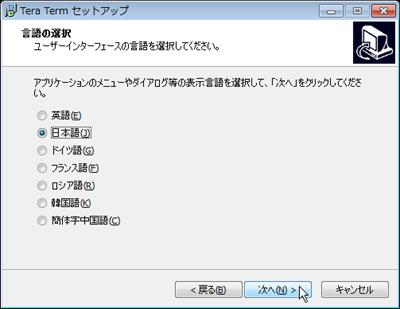 ユーザーインターフェース言語の選択画面