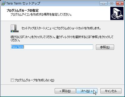 プログラムグループの指定画面