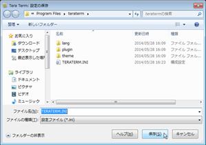 TERATERM.INIファイルの保存
