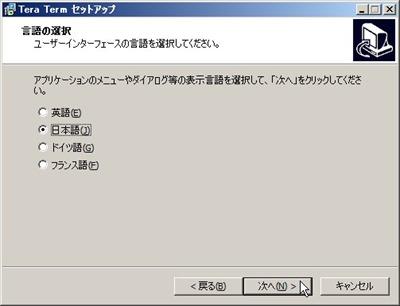 ユーザインターフェースの言語選択画面