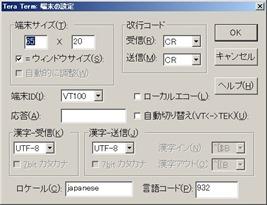 日本語表記の端末の設定画面