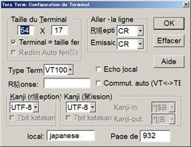 フランス語表記の端末の設定画面