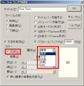 文字の変更@カラー設定変更箇所