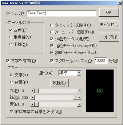 画面=黒・文字=緑のカラー設定