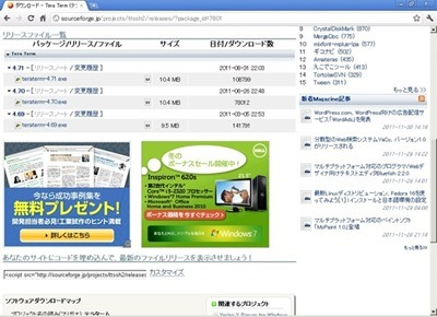 TeraTerm旧バージョンダウンロード画面