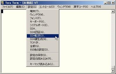 「設定」メニューから「SSH転送」を選択