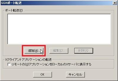 SSHポート転送追加画面
