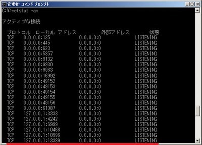 SSHポート転送設定後の待ち受け確認