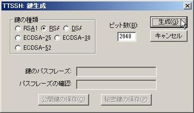 SSH鍵生成画面