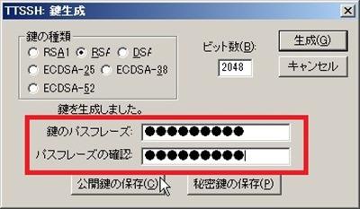 秘密鍵のパスワード設定