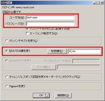 公開鍵認証時の設定箇所