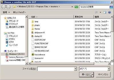 SCP送信ファイルを選択
