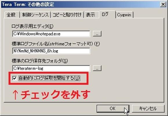 自動ログ取得設定画面