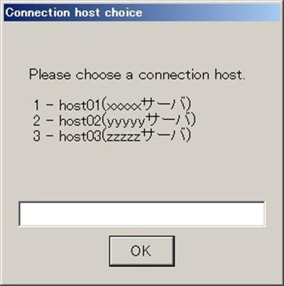 接続ホスト選択画面@SSH自動ログインマクロ