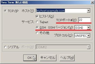 サービス欄とTCPポートを確認