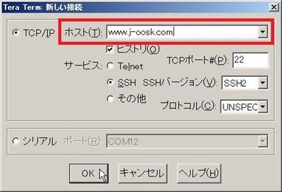 接続先情報を入力(IP or ホスト名)