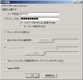 TeraTerm SSH認証画面