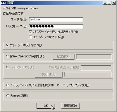 SSH認証画面でOKが押せない