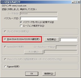 RSA/DSA/ECDSA/ED25519鍵を使うがチェックされる