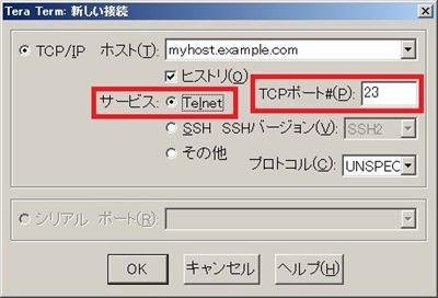 サービスとTCPポートを確認
