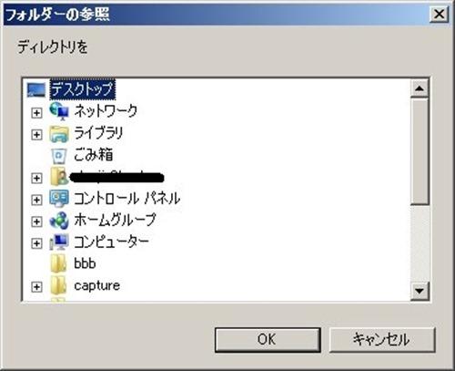 ディレクトリ名を選択するダイアログボックス