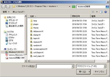 マクロファイル(TTLファイル)を選択