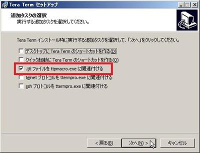 インストール時のTTLファイル関連付け
