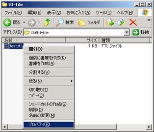 TTLファイルのプロパティ表示