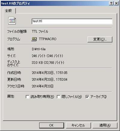 TTLファイル関連付け完了