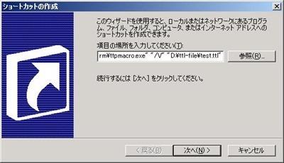ショートカット実行ファイル指定
