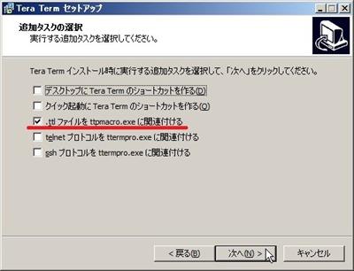 .ttlファイルをttpmacro.exeに関連付ける
