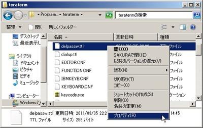 TTLファイルを右クリックし「プロパティ」を選択