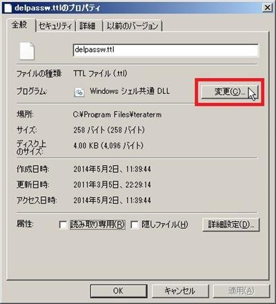 プログラムの変更ボタンをクリック