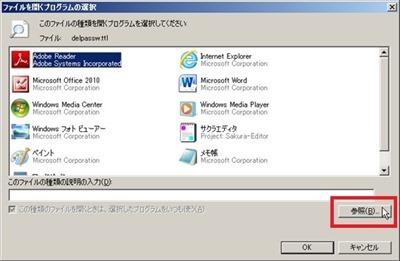 ファイルを開くプログラムの選択画面