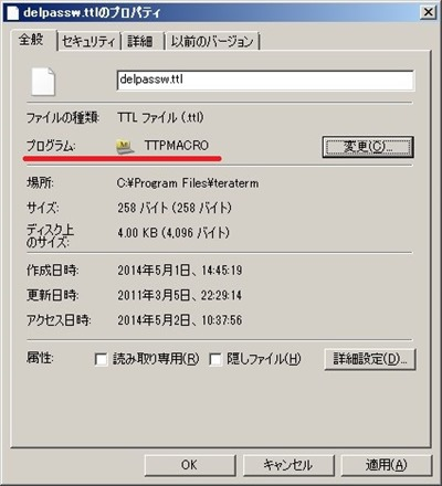 Windows7 TTLファイル関連付け
