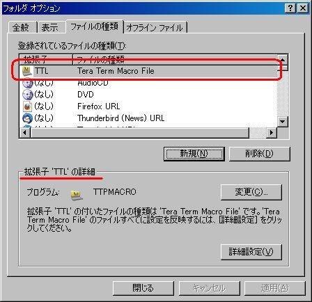 WindowsXP関連付け