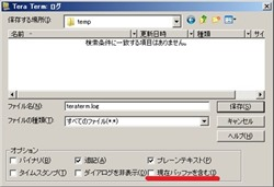 Include screen bufferオプション